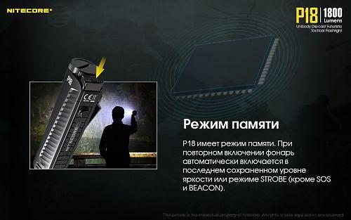 Тактический фонарь NiteCore P18 с аккумулятором IMR 3100мАч  Цельнолитой корпус. Крутой стробоскоп для самозащиты.