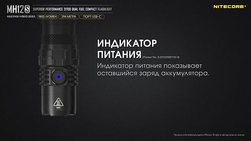 Тактический фонарь  NiteCore MH12S  Торцевая кнопка. Стробоскоп. Type-C