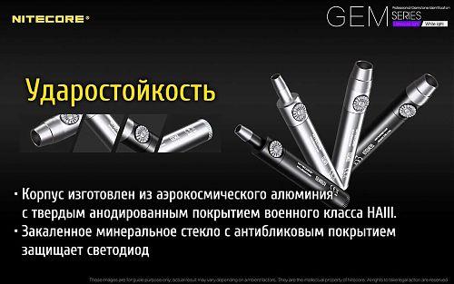 Nitecore GEM8 UV фонарь для идентификации драгоценных камней  Плавная регулировка, УФ 365nm и мощностью 3000m, шкала для измерения