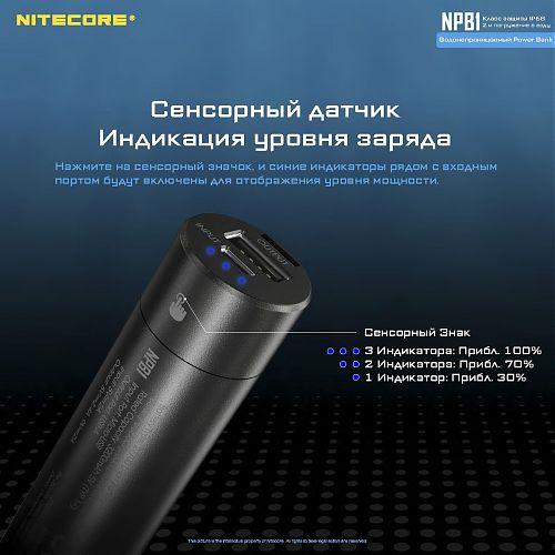 Водонепроницаемый power bank NITECORE NPB1 Power Bank IP68 в ФОНАРИКИ.РУ  Влагозащита IP68. Поддерживает функцию быстрой зарядки QC3.0 18W