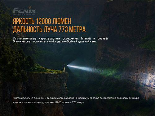Фонарь Fenix LR40R Поисковый мощный с дальним и ближним светом  Светит ярко, далеко и долго.USB Type-C. Powerbank