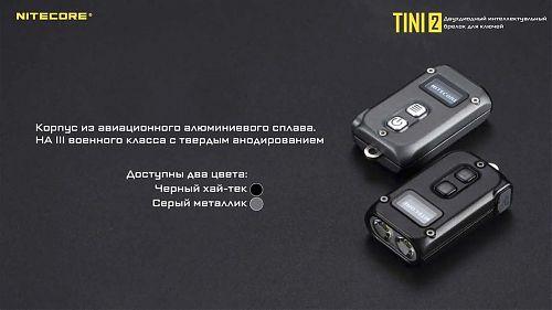 Фонарь-брелок  NITECORE TINI2   500 люмен. 2 светодиода, OLED-дисплей