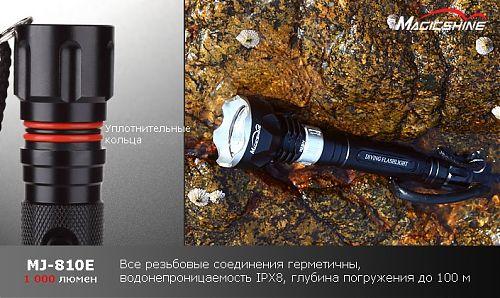 Подводный фонарь Magicshine MJ-810E  Работает на 1000лм - 2часа, погружение до 100м