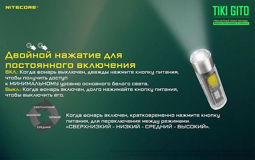Наключный фонарь NITECORE TIKI GITD primary OSRAM P8  зарядка USB, свет 300лм. светящийся корпус