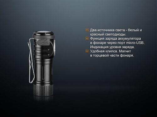 500 лм. Micro-USB, уровень заряда, магнитное основание