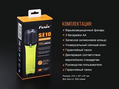Fenix SE10  Взрывобезопасный фонарь, мощность 100 лм. Дальность 160 м.