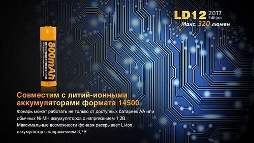 Фонарь Fenix LD12 XP-G2 R5 (2017)  320 лм. на Аккумуляторе 14550 li-ion. 150 лм на батарейке АА
