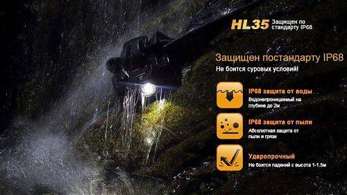 Налобный фонарь Fenix HL35 Cree XP-G2 R5  460 лм на li-ion аккумуляторах 14500, 260 лм. на батарейках AA