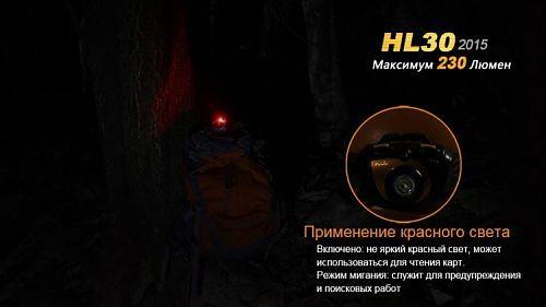 Налобный фонарь Fenix HL30 2015  Компактный налобный фонарь c дополнительным красным светодиодом