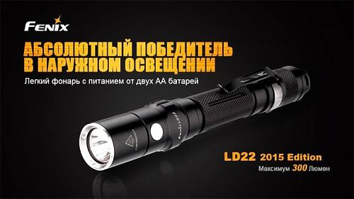 Фонарь Fenix LD22 (2015) Cree XP-G2 (R5)
