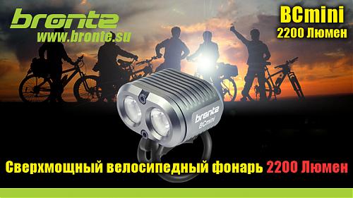 Легкая и компактная велофара. Световой поток 2200 лм