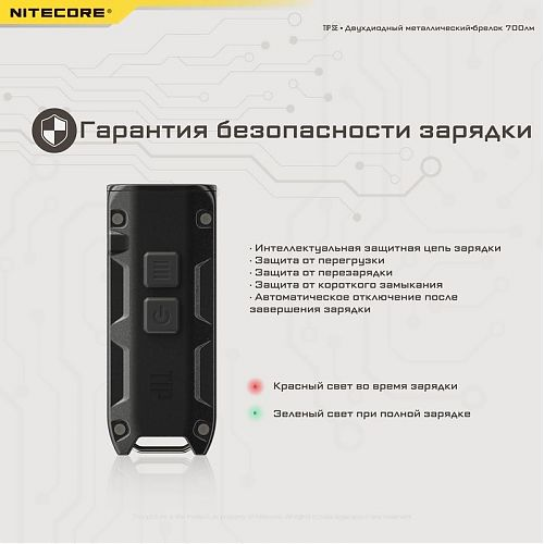 Мощный фонарик брелок с usb зарядкой и светом 700 лм. - Nitecore TIP SE 2020    обновление легендарного брелока