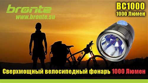компактная велофара 1000 лм