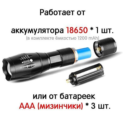 Ручной фонарь с фокусировкой Focusray 953  Фонарь с зумом! Работает от 18650 и батареек AAA.