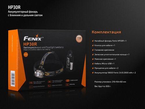 Налобный фонарь Fenix HP30R   Дальний и ближний свет,  4 часа работы в максимальном режиме