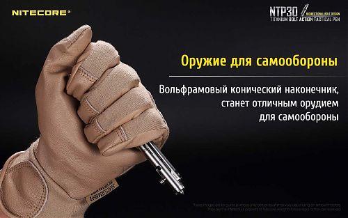 Тактическая ручка NITECORE NTP30  Титановый корпус. Скрытый вольфрамовый стеклобой