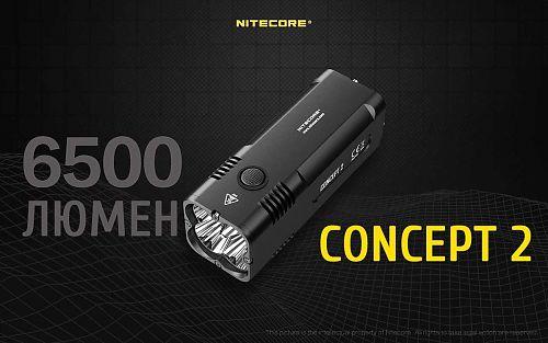 Nitecore CONCEPT2  Четыре светодиода. 6500 лм, Зарядка от сети. Мгновенный доступ к Турбо
