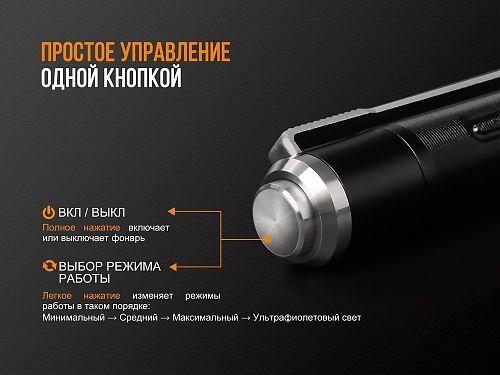 Карманный фонарик с белым и ультрафиолетовым светом Fenix LD02 V2  Теплый белый + ультрафиолет. Подходит для врачей