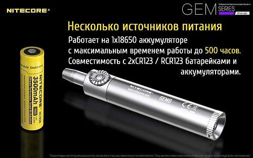 УФ фонарь для идентификации необработанных драгоценных камней - Nitecore GEM10 UV (уф 3000mW 365nm)  ультрафиолетовый диод, плавная регулировка яркости