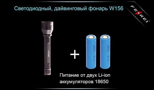 Компактный подводный фонарь, 800 лм/ Дополнительные красные светодиоды