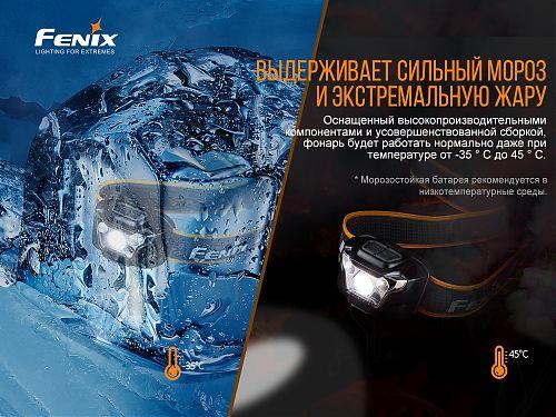 Налобный фонарь с дальним и ближним светом Fenix HL18RW  Дальний и ближний свет. Совместим с 3-х батарейками ААА