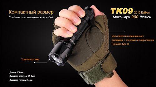 Fenix TK09 2016  Тактический фонарь, 900 лм. Дальность 310 м.