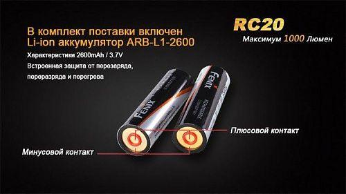 Перезаряжаемый фонарь Fenix RC20   Универсальный ручной фонарь с USB-подзарядкой