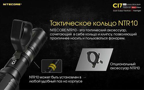 Тактический фонарь 2500лм и доп Инфракрасными светодиодами мощностью 7000mW NItecore CI7  Сверхяркий 2500лм с доп инфракрасным светом 7000mW (940nm) с индикатором заряда