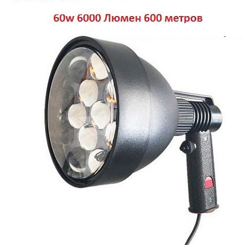 SouthFire Light HH6 60W Фароискатель  дешевле чем на aliexpress  до 600м, шнур 4м, 12-24v DC (в прикуриватель), крепление на штатив