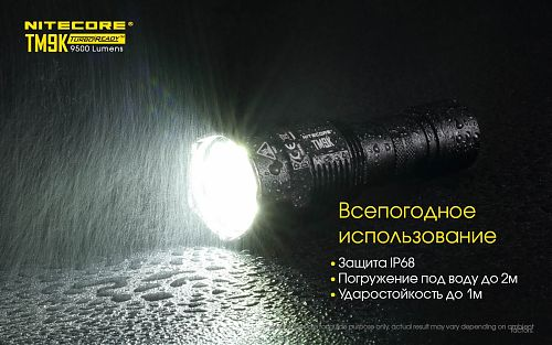 Сверхяркий тактический фонарь Nitecore TM9K  9 светодиодов. 9500 лм. в режиме Турбо. USB-C. Стробоскоп 9500 лм.