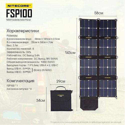 NITECORE FSP100 Солнечная панель 100W  100W  Вес 2,1 кг.. Стабилизация напряжения