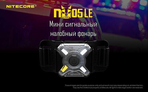 Фонарь сигнальный NiteCore Nu05LE  Мигающий зеленый, красный, синий и белый + полицейский маяк. USB
