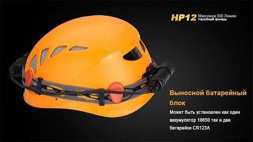 Работает при температуре до -40°С, 900 люмен в режиме турбо