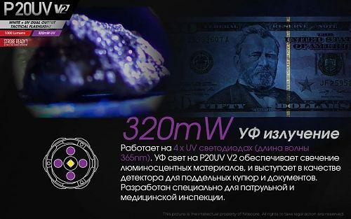 Тактический фонарь с дополнительным ультрафиолетом 365nm NiteCore P20UV  Доп. УФ 365 нм. STROBE READY, Стеклобой