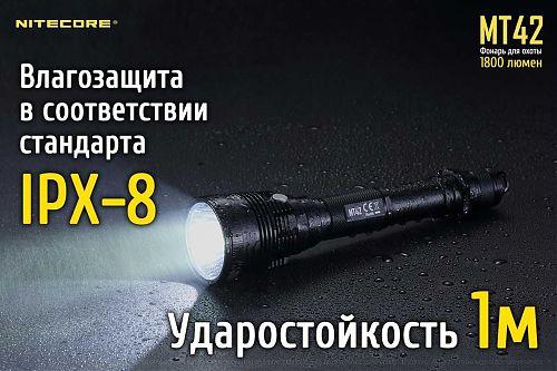 Nitecore MT42  Выдерживает отдачу от выстрела.Мощность 1800 лм. Совместим с кнопкой RSW1