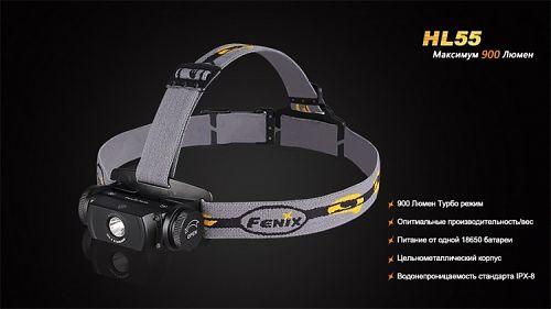 Налобный фонарь Fenix HL55 XM-L2 U2  900 лм в режиме турбо. Холодный белый свет диода