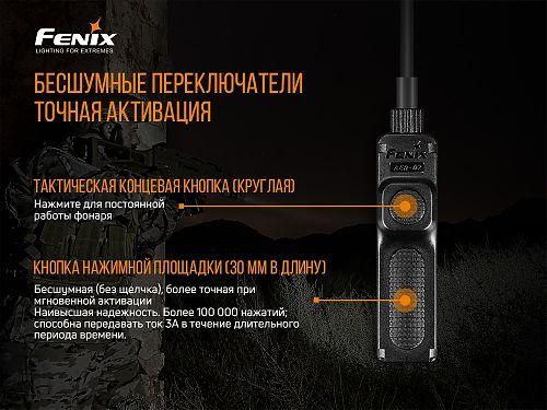 Выносная тактическая кнопка прямая Fenix AER-02 V2  Прямая. 32 мм