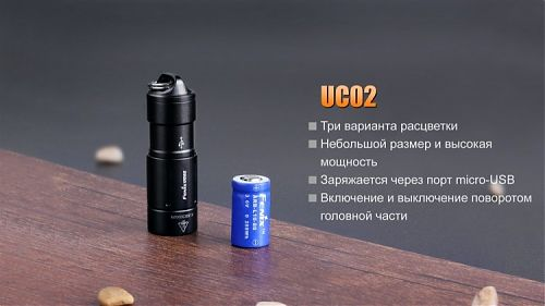 Фонарь Fenix UC02 Cree XP-G2 S2  Компактный фонарь-брелок, 130 лм. Зарядка через micro-USB.