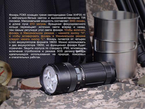 Фонарь с фокусировкой Fenix FD65 Cree XHP35 HI  3800 лм. Изменяемая фокусировка, разъём для штатива