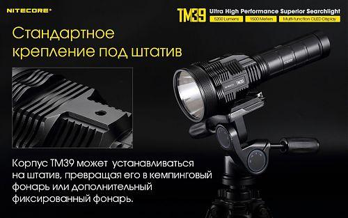 Мощный дальнобойный фонарь NiteCore TM39  Дальность 1500 метров