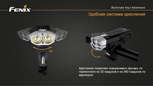 Велофара Fenix BC30  1800 лм. Дальний и ближний свет. Не слепит