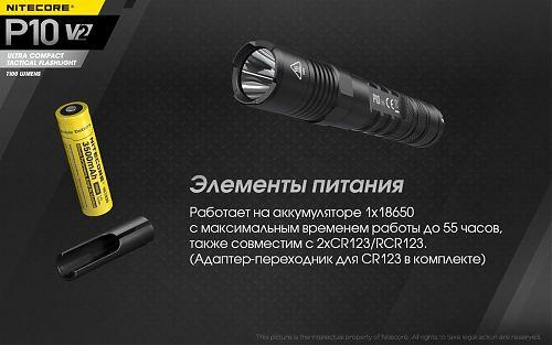 Тактический фонарь NIteCore P10 V.2  STROBE READY. Тактический чехол.