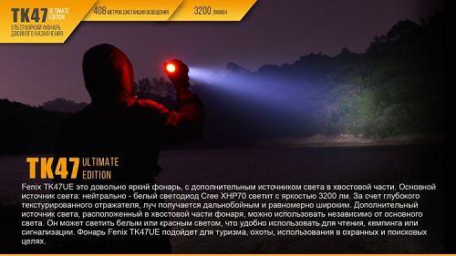 Фонарь Fenix TK47UE  3200 лм. 408 метров. Дополнительные белый и красный свет в хвосте фонаря