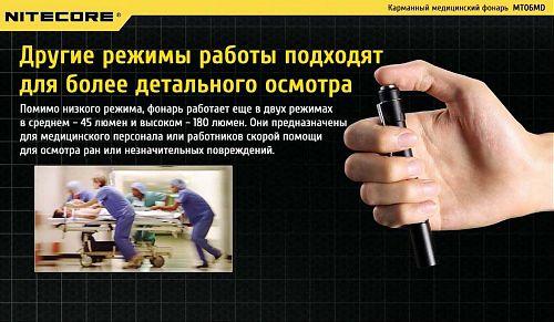 Фонарь для врачей  фонарик врачебный Nitecore MT06MD хорошая цветопередача и режимы работы водонепроницаем  для врачей, теплый свет, хорошая цветопередача, удобные режимы, клипса