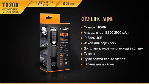 Фонарь Fenix TK20R Cree XP-L HI V3  Управления 2-мя кнопками. Индикатор заряда. USB разъем для заряда