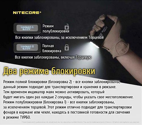 Фонарь Nitecore TM10K  Турбо 10000 лм.- 7 сек.  USB Type-C.  Быстрая зарядка -1,5 часа,