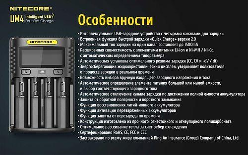 Универсальное зарядное устройство.Заряжает 29 типов аккумуляторов! NiteCore UM4  Li-ion и Ni-MH / Ni-Cd. Максимальный ток на один слот 1500mA
