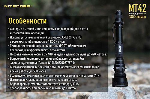 Фонарь Nitecore MT42 HUNTING KIT  Набор для охоты с выносной кнопкой и фильтрами.