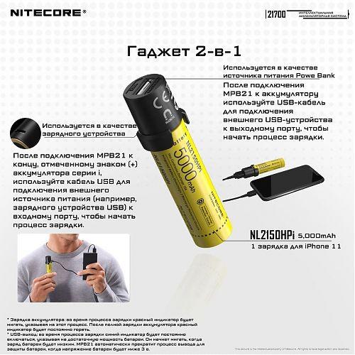 Аккумулятор с фонариком и powerbank NiteCore 21700SET  Аккумулятор 21700, Магнитный фонарь,Power Bank