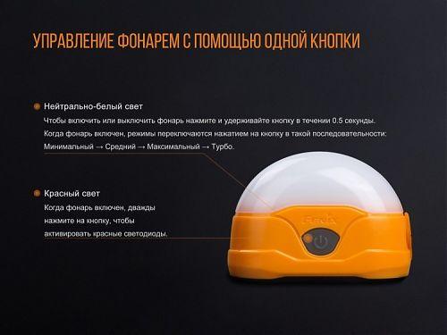 Кемпинговый фонарь Fenix CL20R  300 лм. Магнит в основании. Красный и белый свет. Micro-USB